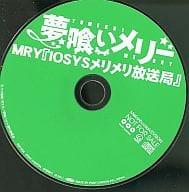 夢喰いメリー MRY 「IOSYSメリメリ放送局」 メロンブックスVer.