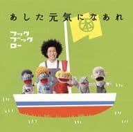 NHK Hook Book Low Tomorrow is Energetic
