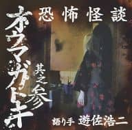Drama CD fear story Oogami Toki 其 (CV: Yusa Koji)