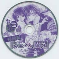 "Drama CD Akatsuki no Yona Green Dragon ""Ja Ha, Fight"" (2013 Hana to Yume 20 Appendix)"