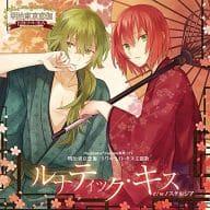 "Shunsuke Hishida (CV: KENN), Izumi Kaga (CV: Nobuhiko Okamoto) / Lunatic · Kiss ~ PSP ""Meiji Higashi Koi Gaku Twillite · Kiss"" Theme Song"