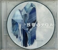 Reverberation Terror Original Soundtrack 2 - crystalized- [Initial pressing record]