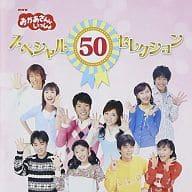 NHKおかあさんといっしょ スペシャル50セレクション(状態:ディスクに再生に不具合の出る可能性の傷有り)