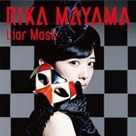 Rika Maya / Liar Mask [w / DVD, Limited Edition]