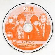 "Movie version [K] MISSING KINGS Lotto CD trading CD collection vol. 2 # 5 ""King Kaguya"""