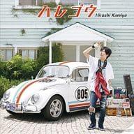 Kamiya Hiroshi / Halle gow [Regular Edition]