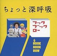 NHK hook book low shot deep breath
