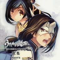 "Suara / ""Utawarerumono's fake mask and two white emperors"" Songbook"