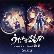 "Suara / ""Utawarerumono's Fake Mask and Two White Empresses"" Songbook [Regular Edition]"
