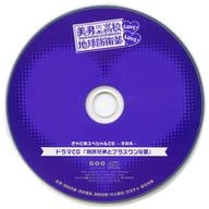 美男高校地球防衛部LOVE!LOVE! きゃにめスペシャルCD -その4- ドラマCD「別府兄弟とプラスワンな愛」