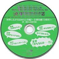 ほめられてのびるらじお 10th Anniversary Memorial CD 「世界に広がるほめらじの輪!~全裸待機10周年!~」