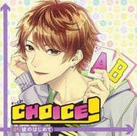 Drama CD CHOICE!-Choice!-Vol.1 His First Time (CV: Kazuno Yono)