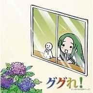 "Churya-san / YouTube animation ""Nyoro-Churu-san"" image song"
