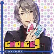 Drama CD CHOICE!-Choice!-Vol.2 Sister like boyfriend (CV: Wasshoi Taro)
