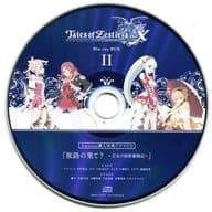 テイルズ オブ ゼスティリア ザ クロス Blu-ray BOX II Amazon購入特典ドラマCD「旅路の果て? ~王女の面接奮闘記~」