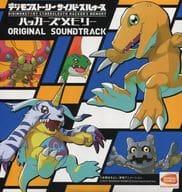 デジモンストーリー サイバースルゥース ハッカーズメモリー デジモン20th Anniversary BOX特典サウンドトラックCD