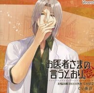 Drama CD As the doctor says. -Trouble solution XXX foreign body-CASE 2 (CV: tea ceremony)