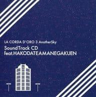 金色のコルダ3 あの夏の僕たちのすべてBOX同梱特典サウンドトラックCD「演奏曲集 feat.函館天音学園」