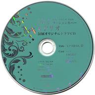 テイルズ オブ ゼスティリア ザ クロス ミクリオ ドリーム☆クッション 付属オリジナルドラマCD「いつかの、夢」