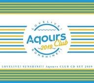 ラブライブ!サンシャイン!! Aqours CLUB CD SET 2019[期間限定生産盤]
