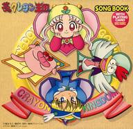 夢のクレヨン王国 SONGBOOK(状態:特殊ケース状態難)