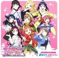 ラブライブ!サンシャイン!!The School Idol Movie Over the Rainbow Amazon特典ドラマCD「Aqoursのお泊りプラン ~イタリア編~」
