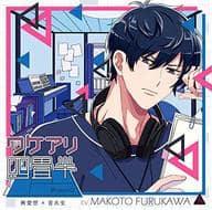 Drama CD Wakeari Yojohan Room2 Unfriendly x Music College Student (CV. Shin Furukawa)