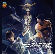 ミュージカル「テニスの王子様」3rd season 全国大会 青学vs立海 前編