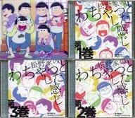 おそ松さん かくれエピソードドラマCD「松野家のわちゃっとした感じ」 全3巻セット(店舗共通全巻収納BOX付)