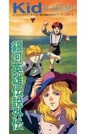 "AKEMI / Kid OVA ""Legend of the Galactic Heroes Gaiden"" Opening Theme"