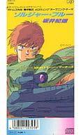 坂井紀雄 / ソルジャー・ブルー OVA「機甲猟兵メロウリンク」オープニングテーマ