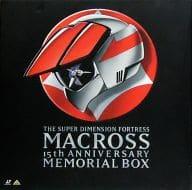 超時空要塞マクロス15周年記念メモリアルBOX