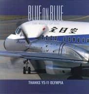 All-sky world Blue on Blue-Goodbye YS-11 Olympia