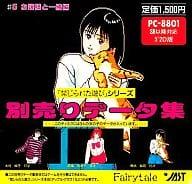 別売りデータ集#5(禁じられた遊びシリーズ)