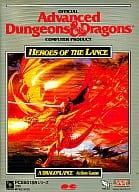 AD&Dダンジョンズ&ドラゴンズ ヒーローオブザランス
