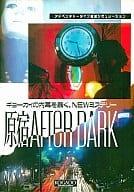 原宿AFTER DARK