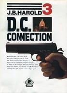 D.C.コネクション J.B.ハロルド事件簿#3 愛と死の迷路