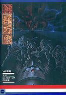 神羅万象 -超能力者達の塔-