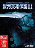 銀河英雄伝説II DXset