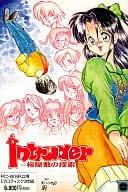 Intruderー桜屋敷の探検ー