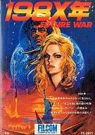 198X年 FUTURE WAR