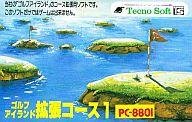 ゴルフアイランド拡張コース1