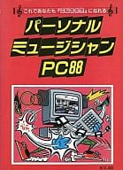 パーソナル・ミュージシャンPC88