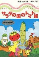 サラダの国のトマト姫 完全マシン語(状態:パッケージ状態難)