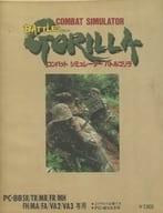 BATTLE GORILLA(状態:動作不良品(カビ))
