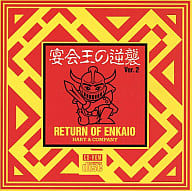 宴会王の逆襲Ver.2 RETURN OF ENKAIO