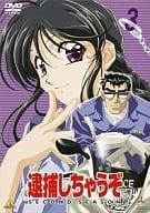 You're Under Arrest (manga) SECOND SEASON 3
