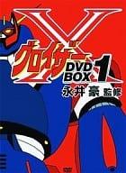 グロイザーX DVD-BOX 1