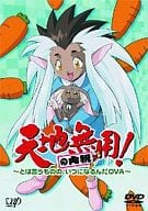 Although it is a living celebration of Tenchi Muyo! When will it be OVA ~