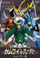 Ronin Warriors Vol.7 plunging